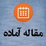(تحقیق)وظیفه شناسی و مسئولیت پذیری در قرآن