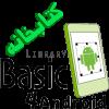سورس AnswerCall به همراه کتابخانه b4a