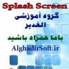 ساخت Splash Screen درb4a به همراه سورس کد