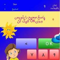 اپلیکیشن اندرویدی ریاضی کودکان (+)بعلاوه