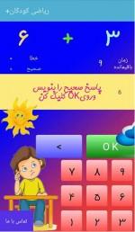 اپلیکیشن اندرویدی ریاضی کودکان (+)بعلاوه-1